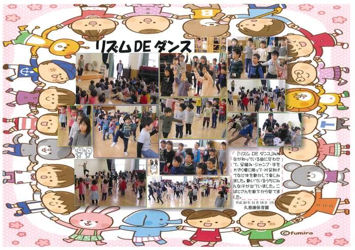 19日リズムDEダンス.jpg