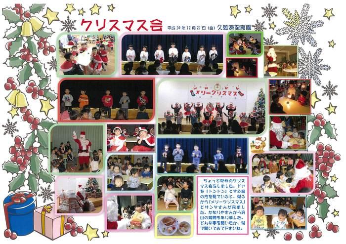 21日クリスマス会.jpg