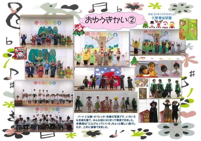 8日お遊戯会2.jpg