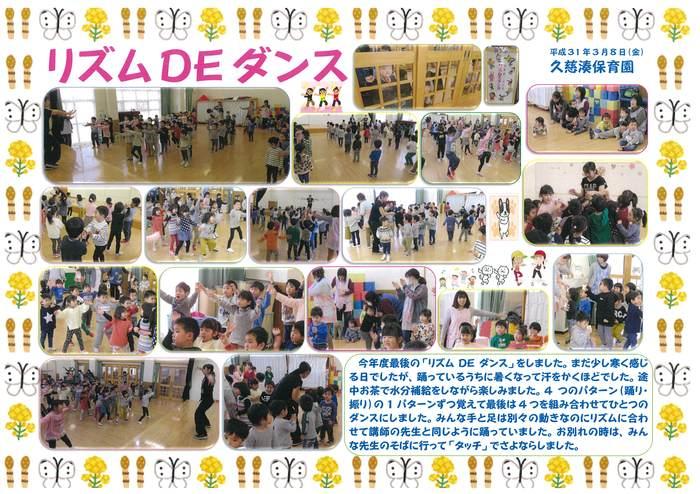 8日リズムDEダンス.jpg